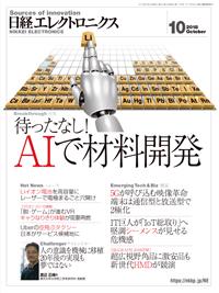 日経エレクトロニクス2018年10月号