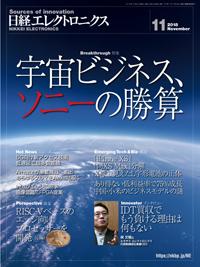 日経エレクトロニクス2018年11月号