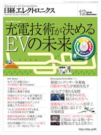 日経エレクトロニクス2018年12月号