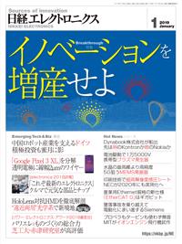 日経エレクトロニクス2019年1月号