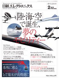 日経エレクトロニクス2019年2月号