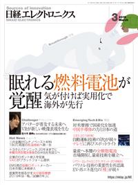 日経エレクトロニクス2019年3月号