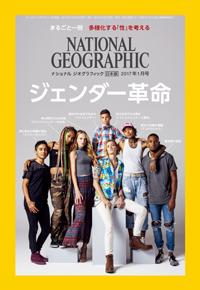 ナショナルジオグラフィック日本版 2017年1月号 ジェンダー革命