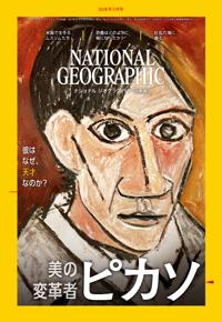 ナショナル ジオグラフィック日本版2018年5月号