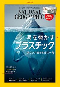 ナショナル ジオグラフィック日本版2018年6月号