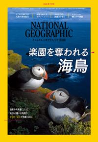 ナショナル ジオグラフィック日本版2018年7月号