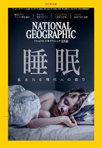ナショナル ジオグラフィック日本版2018年8月号