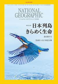 ナショナル ジオグラフィック日本版2018年9月号