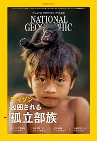 ナショナル ジオグラフィック日本版2018年10月号