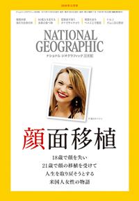 ナショナル ジオグラフィック日本版2018年11月号