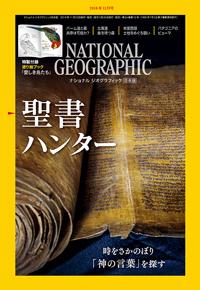 ナショナル ジオグラフィック日本版2018年12月号