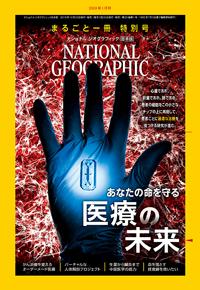 ナショナル ジオグラフィック日本版2019年1月号