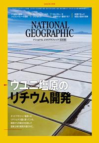 ナショナル ジオグラフィック日本版2019年2月号