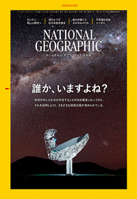 ナショナル ジオグラフィック日本版2019年3月号