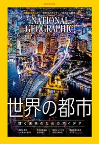 ナショナル ジオグラフィック日本版2019年4月号