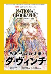 ナショナル ジオグラフィック日本版2019年5月号