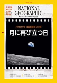 ナショナル ジオグラフィック日本版2019年7月号