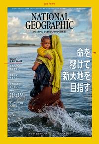 ナショナル ジオグラフィック日本版2019年8月号