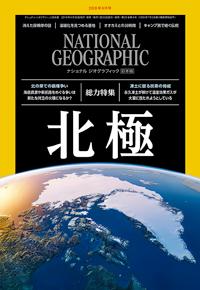 ナショナル ジオグラフィック日本版2019年9月号