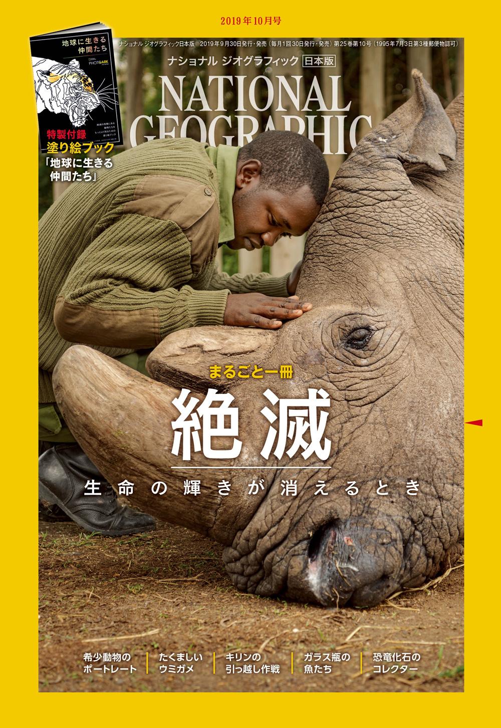 ナショナル ジオグラフィック日本版2019年10月号