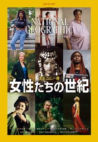ナショナル ジオグラフィック日本版2019年11月号