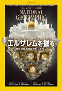 ナショナル ジオグラフィック日本版2019年12月号