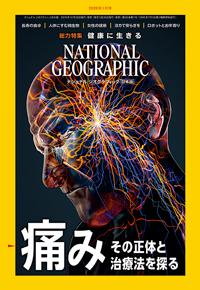 ナショナル ジオグラフィック日本版2020年1月号