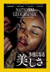 ナショナル ジオグラフィック日本版2020年2月号