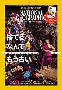 ナショナル ジオグラフィック日本版2020年3月号