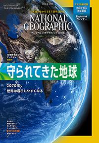 ナショナル ジオグラフィック日本版2020年4月号