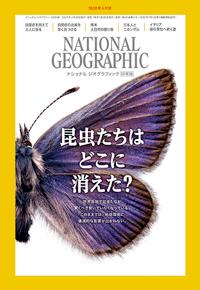 ナショナル ジオグラフィック日本版2020年5月号