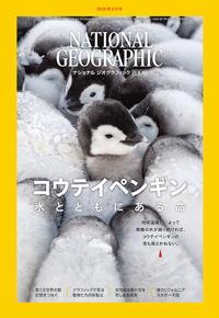 ナショナル ジオグラフィック日本版2020年6月号