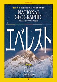 ナショナル ジオグラフィック日本版2020年7月号