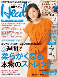 日経ヘルス2017年4月号