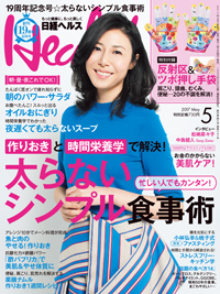 日経ヘルス2017年5月号