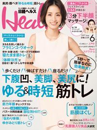 日経ヘルス2017年6月号