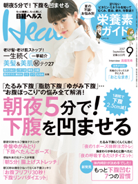 日経ヘルス2017年9月号