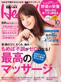 日経ヘルス2017年10月号