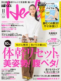 日経ヘルス2017年11月号
