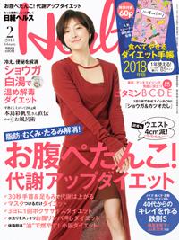 日経ヘルス2018年2月号