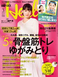 日経ヘルス2018年3月号