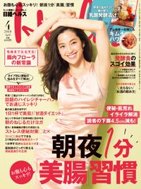日経ヘルス2018年4月号
