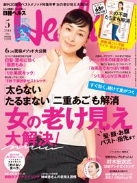 日経ヘルス2018年5月号