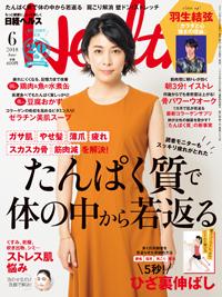 日経ヘルス2018年6月号