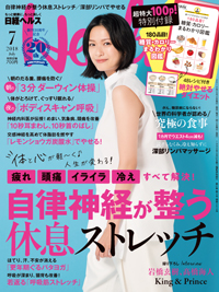日経ヘルス2018年7月号