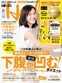 日経ヘルス2018年8月号