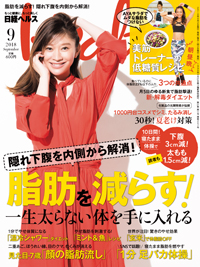 日経ヘルス2018年9月号