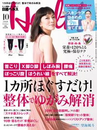 日経ヘルス2018年10月号