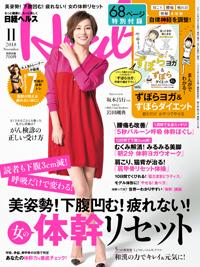 日経ヘルス2018年11月号