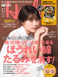 日経ヘルス2018年12月号